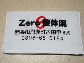 Zero整体院のタオル