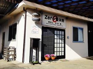 Zero整体院の建物外観