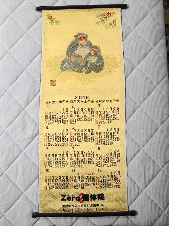 Zero整体院 2016年 カレンダー
